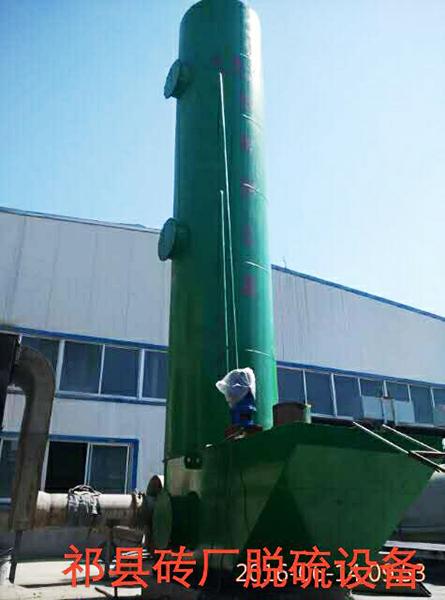 祁县砖厂脱硫设备