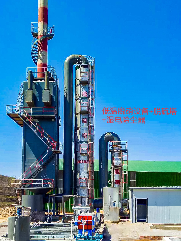 低温脱硝脱硫湿电除尘器