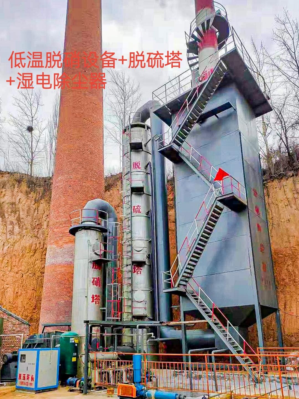低温脱硝设备+脱硫塔+湿电除尘器